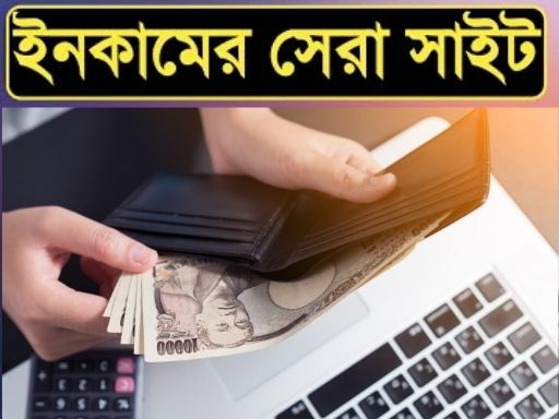 Earning Site in Bangladesh